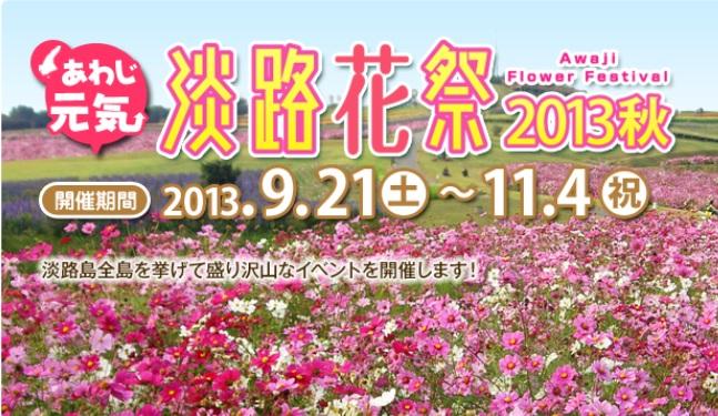 淡路花祭2013秋