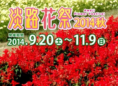 淡路花祭2014秋