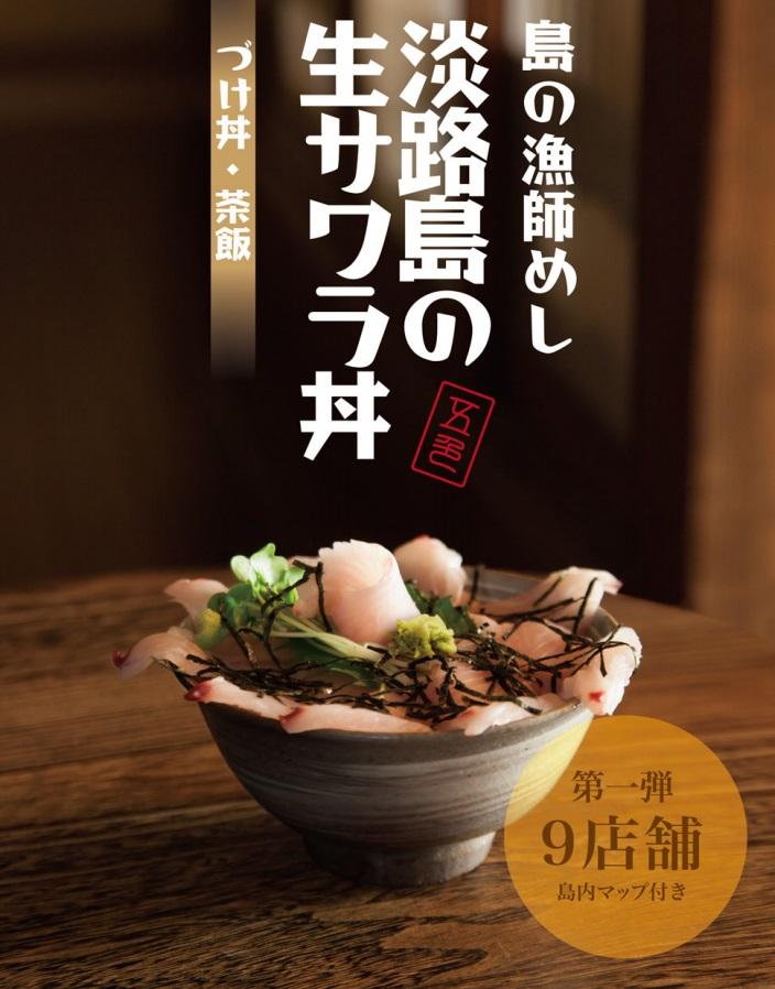 淡路島の生サワラ丼