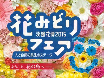 淡路花博2015 花みどりフェア