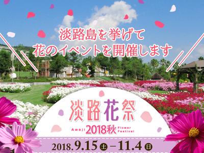 花祭2018 400x300.jpg