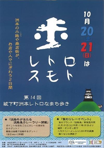 第14回レトロなまち歩き_400×566.jpg