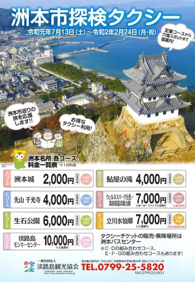 洲本市探検タクシー-400×579.jpg