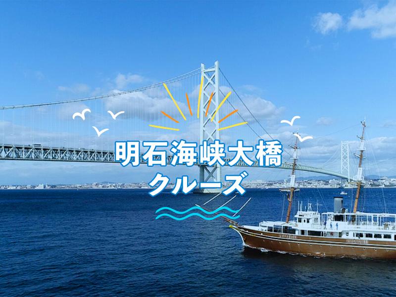 明石海峡クルーズ.jpg