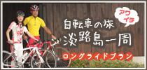 自転車の旅淡路島1周ロングライドプラン