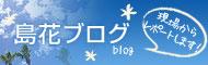 島花ブログ