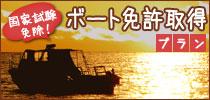 国家試験免除!ボート免許取得プラン