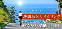 淡路島ライド