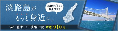 淡路島がもっと身近に。2014年4月1日より料金改正!垂水ic~淡路ic間 片道910円