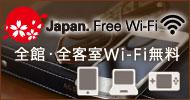 全館・全客室 wi-fi無料