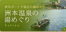洲本温泉の湯めぐり
